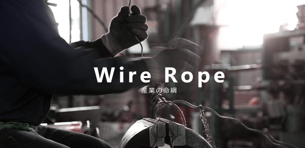 ホリカワのワイヤロープ
