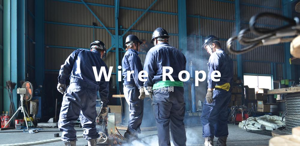 産業の命綱ワイヤロープ