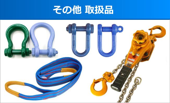ワイヤロープ関連製品